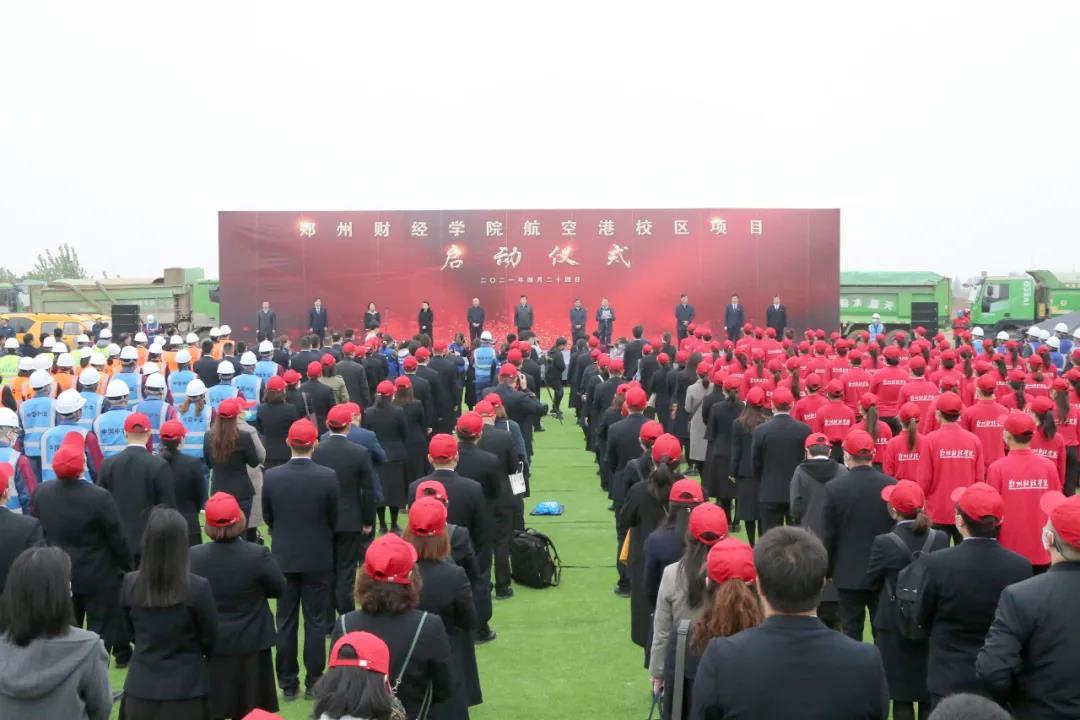 郑州财经学院航空港校区项目启动